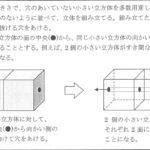 2017年度 希望ヶ丘高校【課題1・2】 問題解説