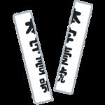 2018年度 渋谷教育学園渋谷中学入試問題【社会】解説