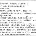 2018年度 頌栄女子学院中学過去問【算数】大問5解説