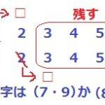 2020年度 豊島岡女子学園3回目入試問題【算数】大問5解説