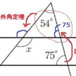 2020年度 秋田県公立高校入試問題【数学】解説