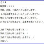 Q14・正解